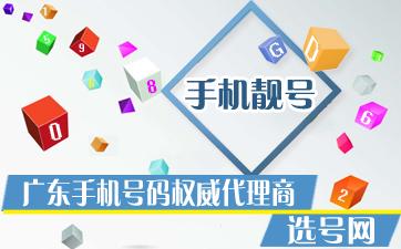 广州的区号查询_首页 | 广州号码|广州手机号码|手机号|手机卡|手机选号|手机靓号 ...